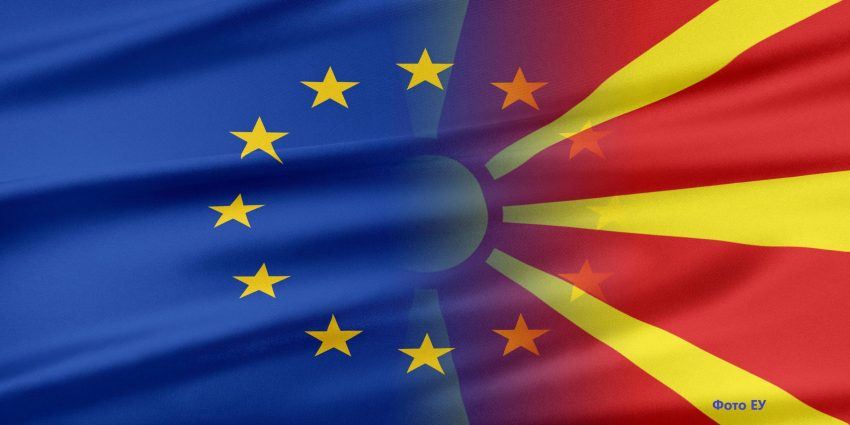 Усвоена Предлог-преговарачката рамка за Северна Македонија