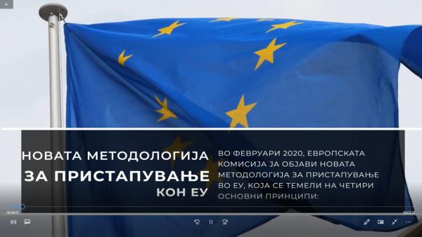 Новата методологија за пристапување кон ЕУ